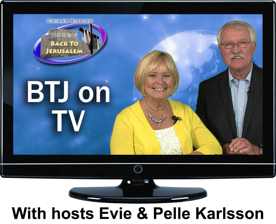 Follow BTJ on TV